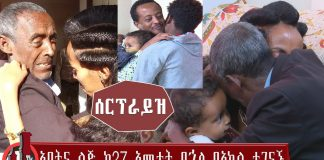 Ethiopia and Eritrean story : Father-daughter moving reunion after 25 years