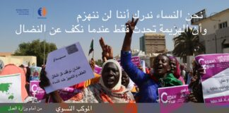 Violent Backlash Against Peaceful Women Protestors in Khartoum Today