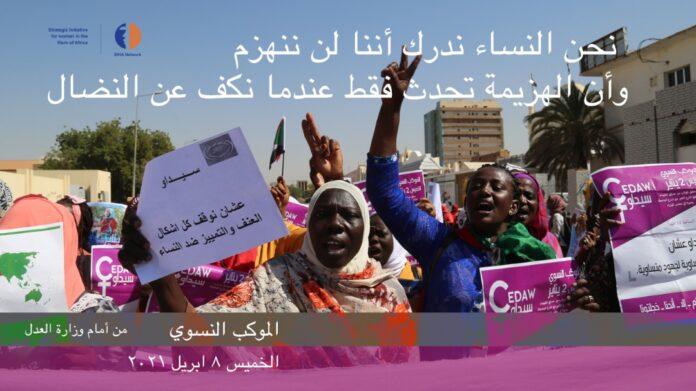 Violent Backlash Against Peaceful Women Protestors in Khartoum Today